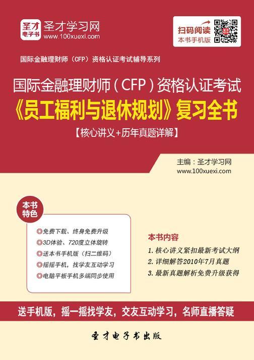 2018年国际金融理财师(CFP)资格认证考试《员工福利与退休规划》复习全书【核心讲义+历年真题详解】