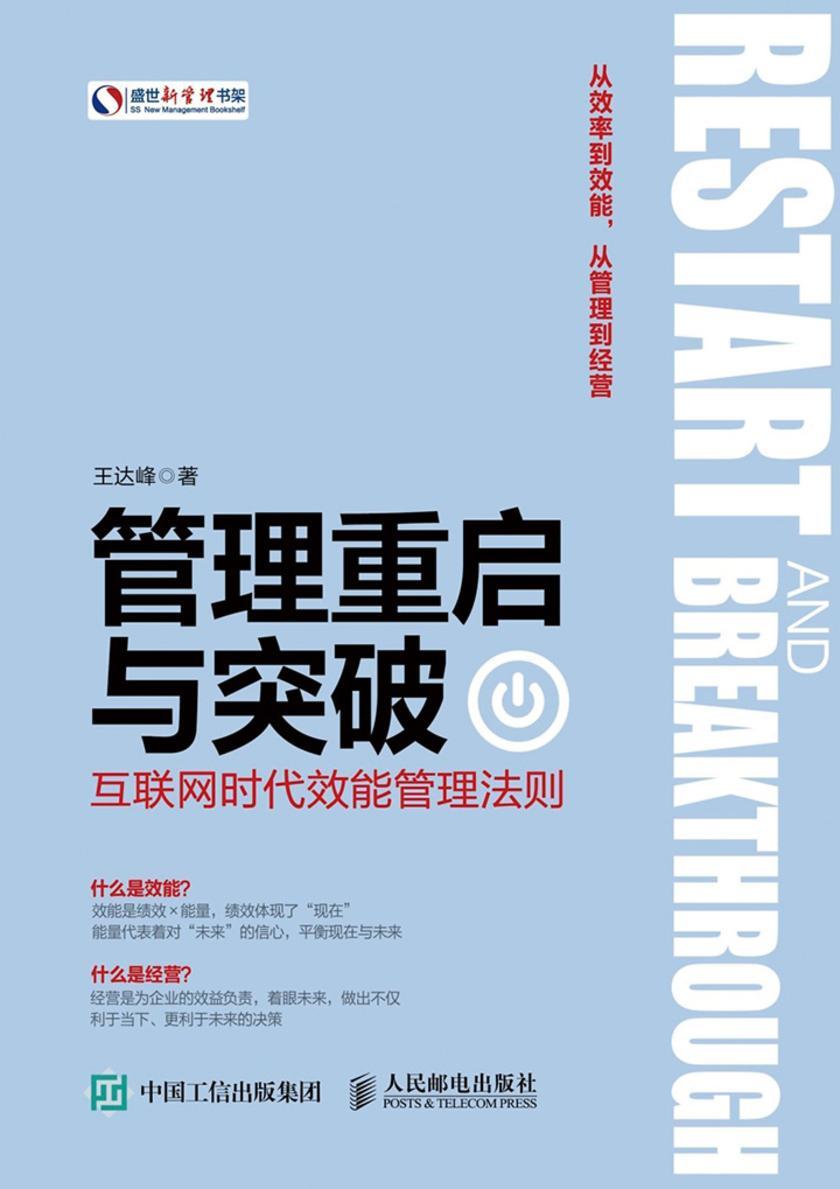 管理重启与突破:互联网时代效能管理法则(盛世新管理书架)