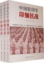 中国驻印军印缅抗战(试读本)