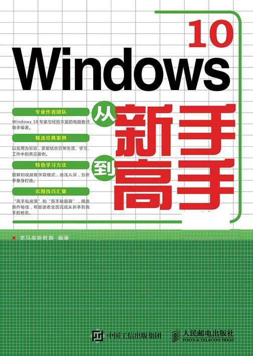 Windows 10从新手到高手