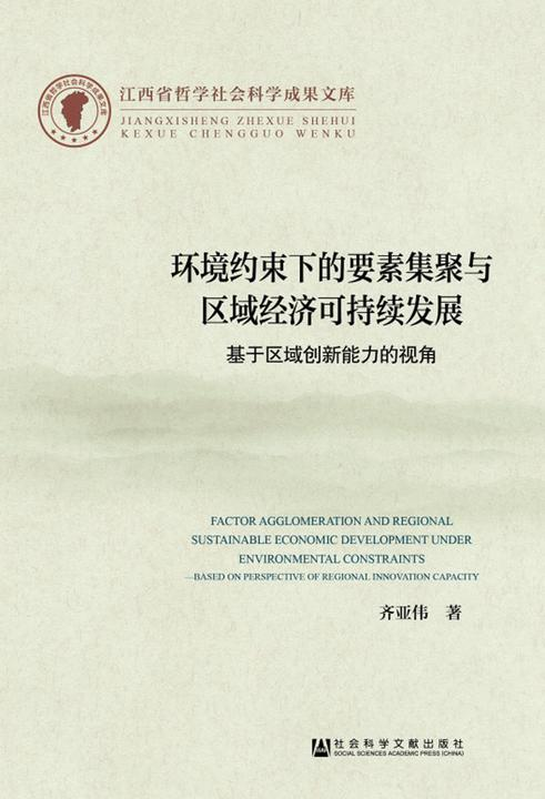 环境约束下的要素集聚与区域经济可持续发展:基于区域创新能力的视角(江西省哲学社会科学成果文库)