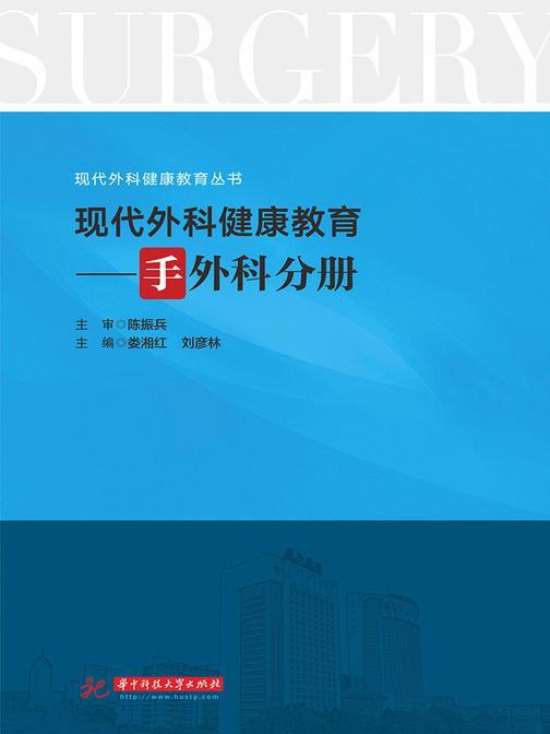 现代外科健康教育·手外科分册