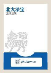 福建省人民政府关于中国(福建)自由贸易试验区平潭片区实施方案的批复