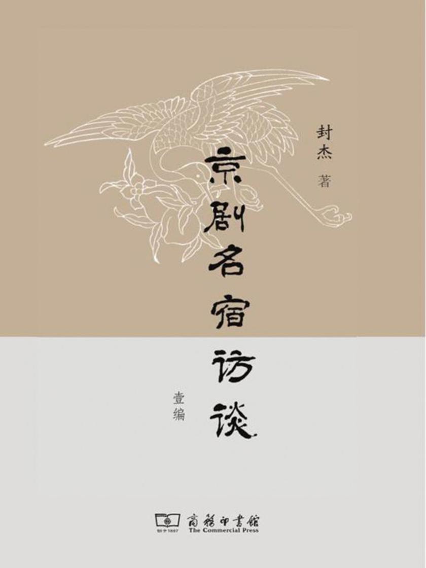 京剧名宿访谈