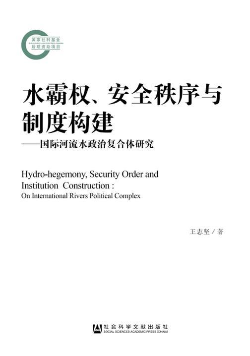 水霸权、安全秩序与制度构建:国际河流水政治复合体研究