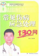 常见伤病应急处理130问