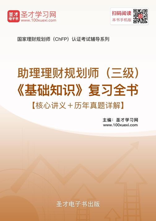 2017年11月助理理财规划师(三级)《基础知识》复习全书【核心讲义+历年真题详解】