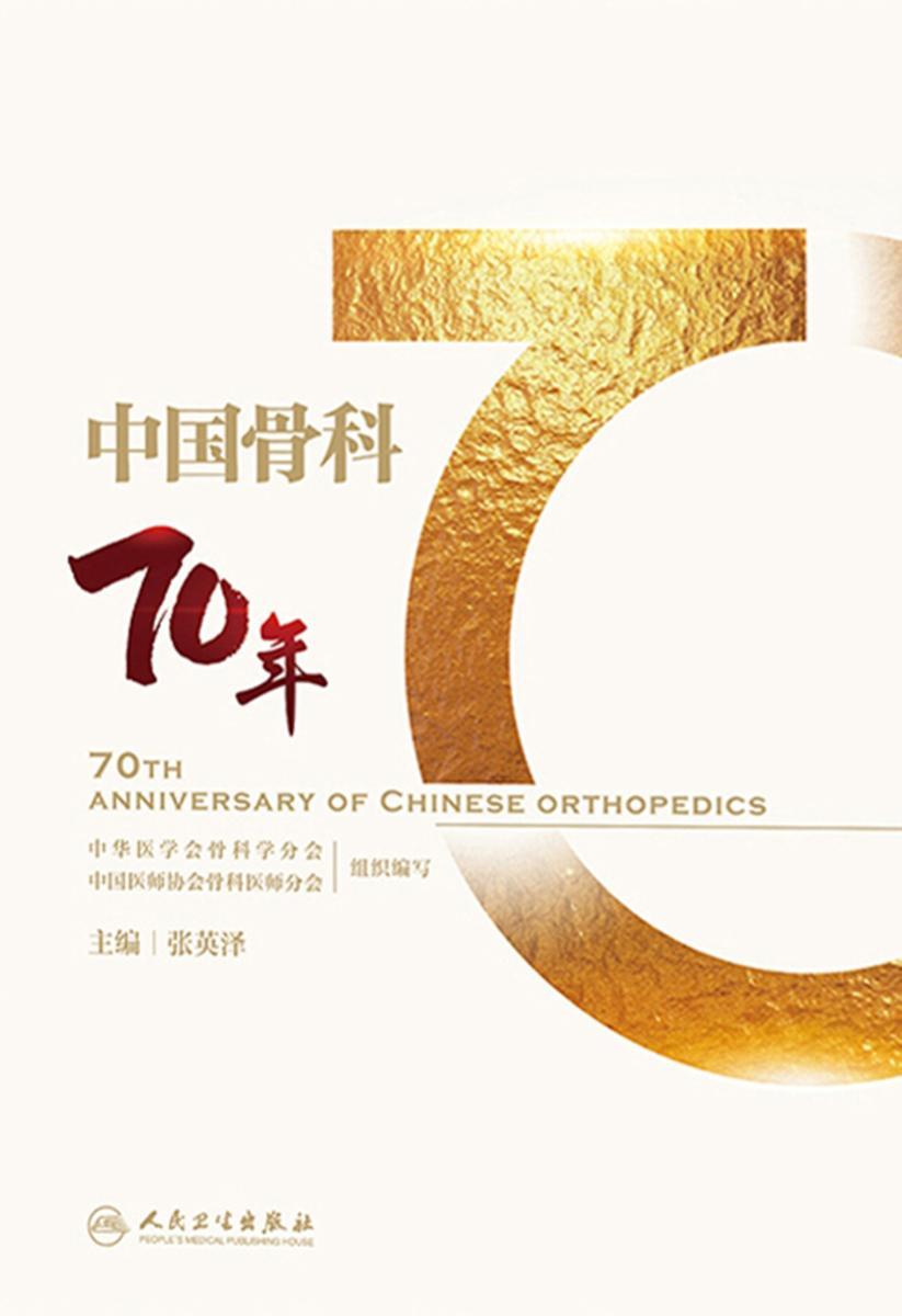 中国骨科七十年