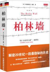 柏林墙(试读本)