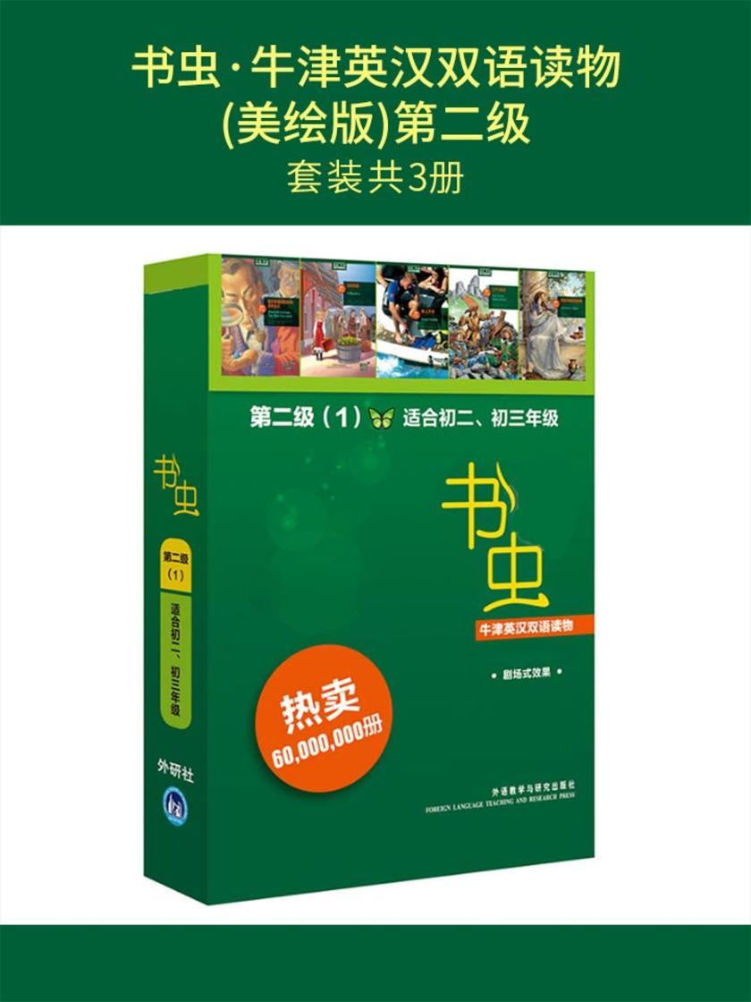 书虫·牛津英汉双语读物(美绘版)第二级(套装共3本)