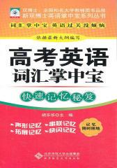 高考英语词汇掌中宝(仅适用PC阅读)
