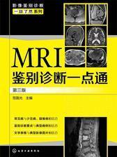 MRI鉴别诊断一点通