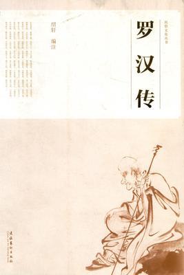 罗汉传(民俗文化丛书)