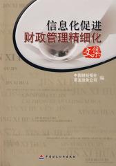 信息化促进财政管理精细化文集