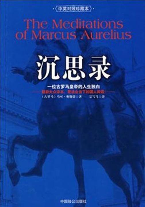 沉思录:一位古罗马皇帝的人生独白