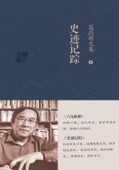 葛剑雄文集六:史迹记踪
