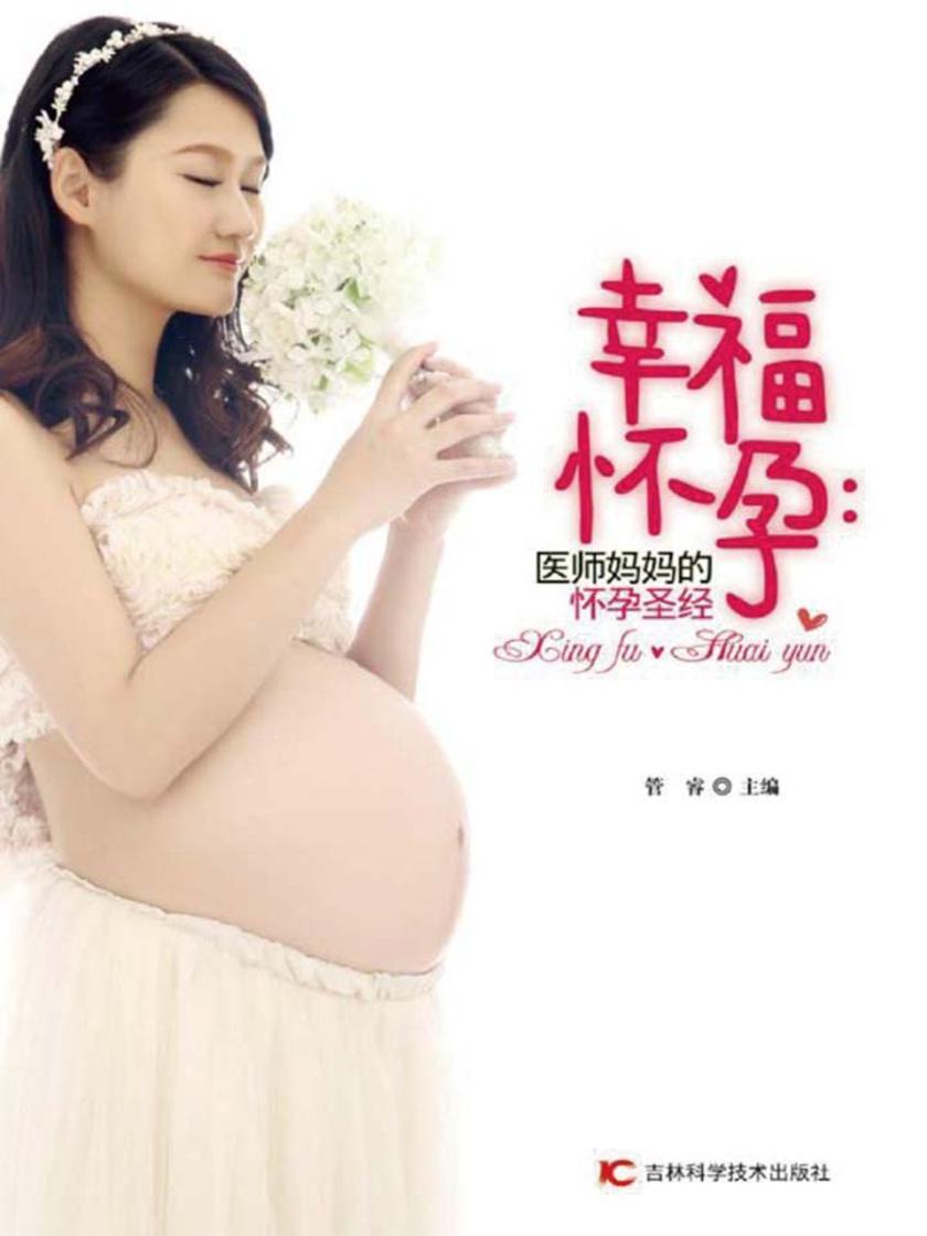 幸福怀孕:医师妈妈的怀孕圣经