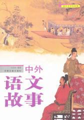 中外语文故事