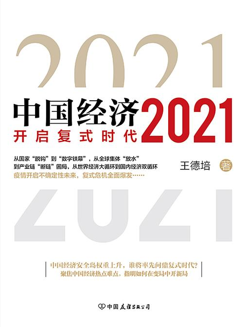 中国经济2021