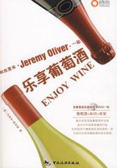 乐享葡萄酒(试读本)