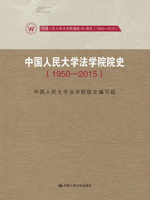 中国人民大学法学院院史(1950-2015)(中国人民大学法学院建院65周年(1950-2015))