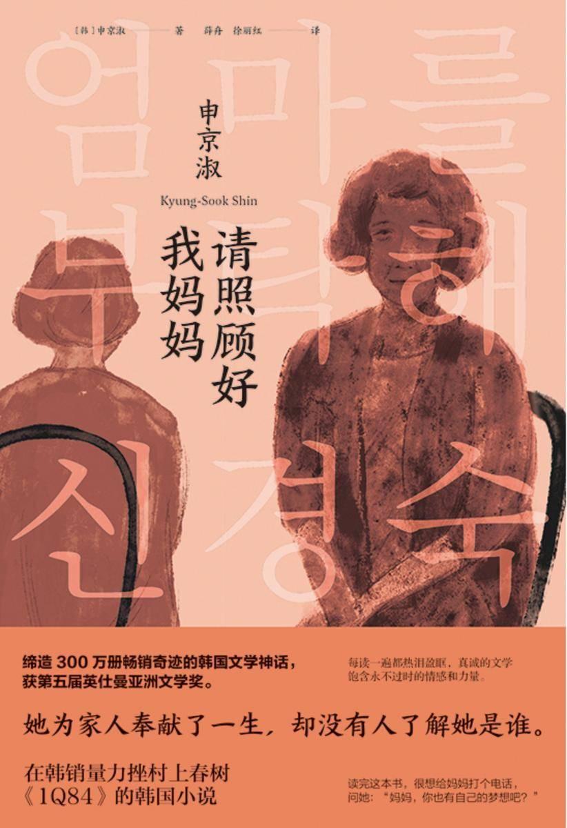 请照顾好我妈妈【她为家人奉献了一生,却没有人了解她是谁。缔造300万册畅销奇迹的韩国文学神话,获第五届英仕曼亚洲文学奖。】