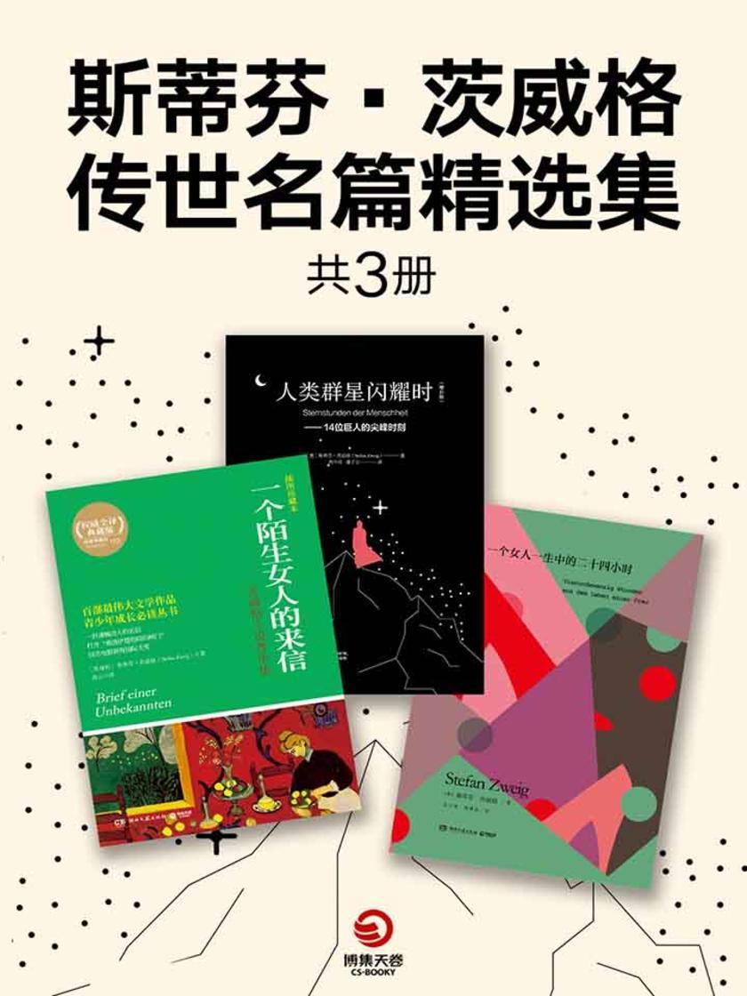 斯蒂芬茨威格传世名篇精选集共3册