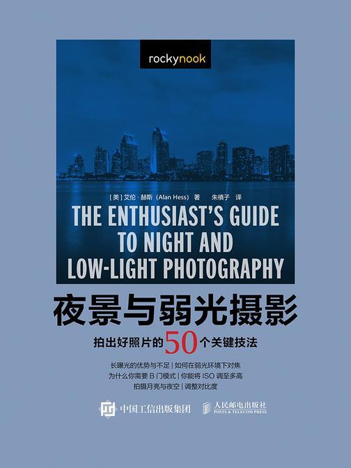 夜景与弱光摄影:拍出好照片的50个关键技法