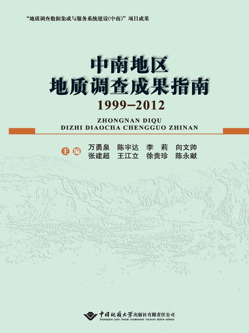 中南地区地质调查成果指南:1999-2012(仅适用PC阅读)