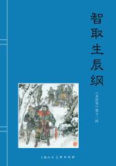 水浒传连环画·智取生辰纲