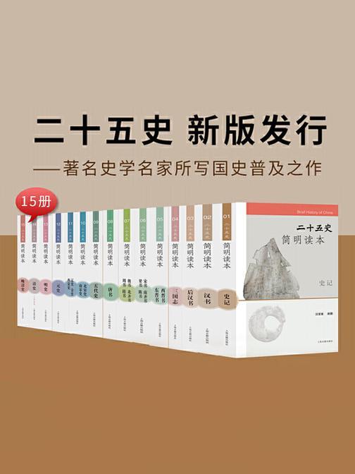 二十五史简明读本(平)(全15册)