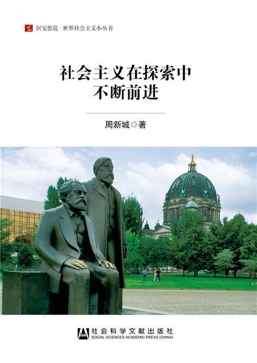 社会主义在探索中不断前进(居安思危·世界社会主义小丛书)