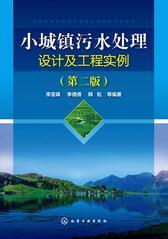 小城镇污水处理设计及工程实例(第二版)