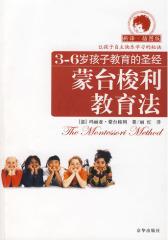 3-6岁孩子教育的圣经:蒙台梭利教育法(试读本)