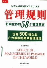 管理规则:影响世界的58个管理寓言