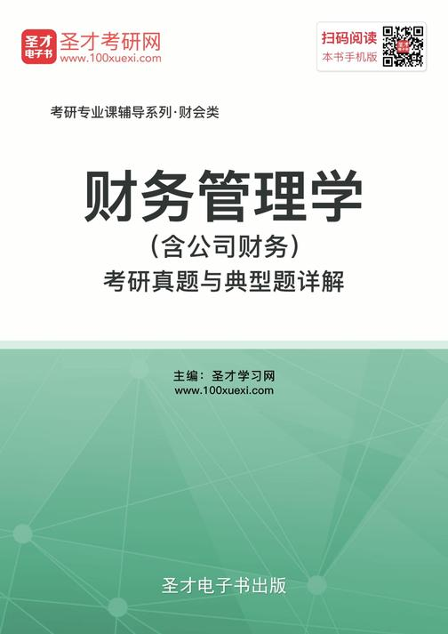 2018年财务管理学(含公司财务)考研真题与典型题详解