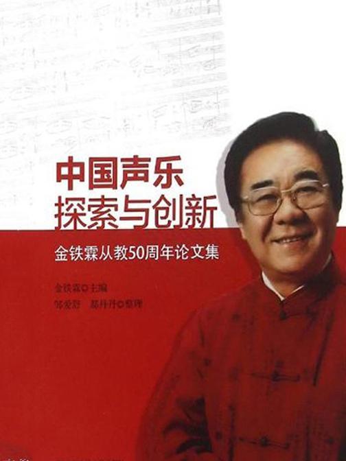 中国声乐探索与创新:金铁霖从教50周年论文集
