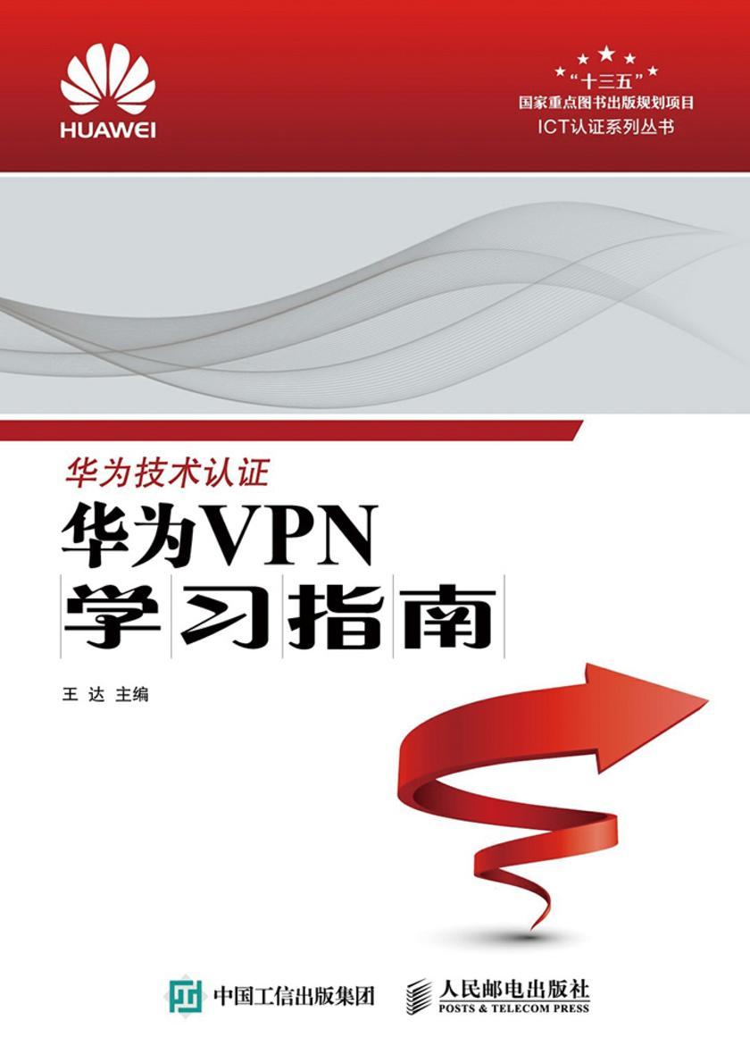华为VPN学习指南(ICT认证系列丛书)