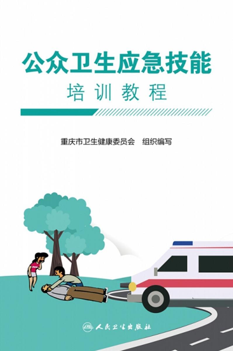 公众卫生应急技能培训教程