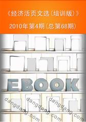 《经济活页文选(培训版)》2010年第4期(总第68期)