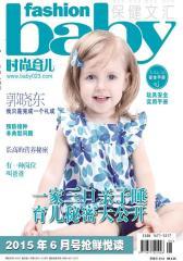 时尚育儿预告版2015-06【精装本】(电子杂志)
