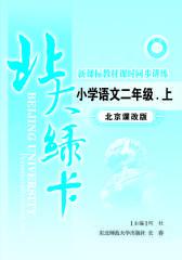 北大绿卡.北京课改版.小学语文二年级(上)(仅适用PC阅读)