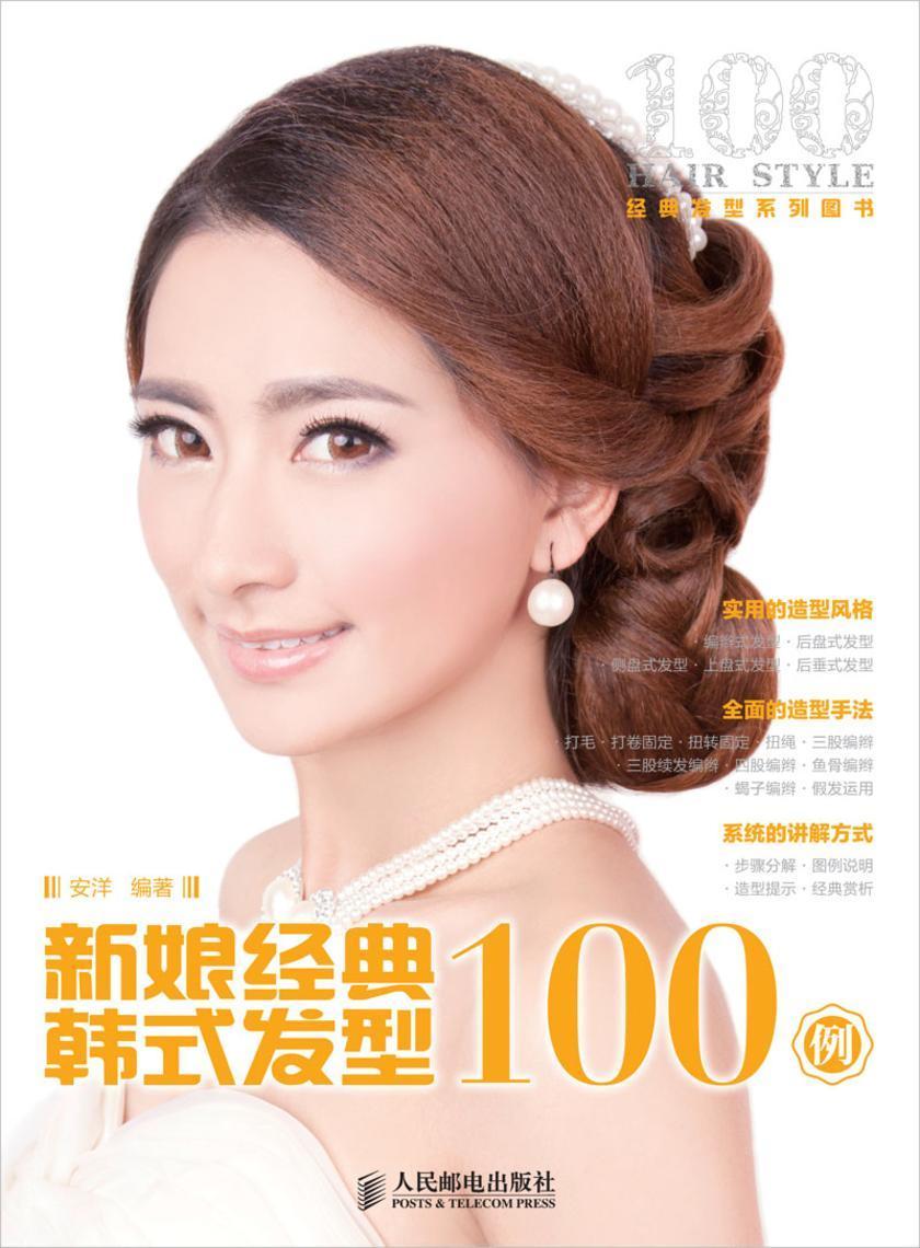 新娘经典韩式发型100例(仅适用PC阅读)