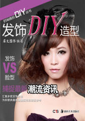 时尚装扮DIY丛书-发饰造型DIY(试读本)