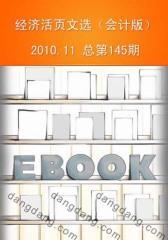 经济活页文选(会计版)2010.11 总第145期