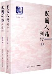 民国人物列传(上、下册)(试读本)