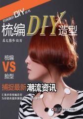 时尚装扮DIY丛书-梳编DIY造型(试读本)