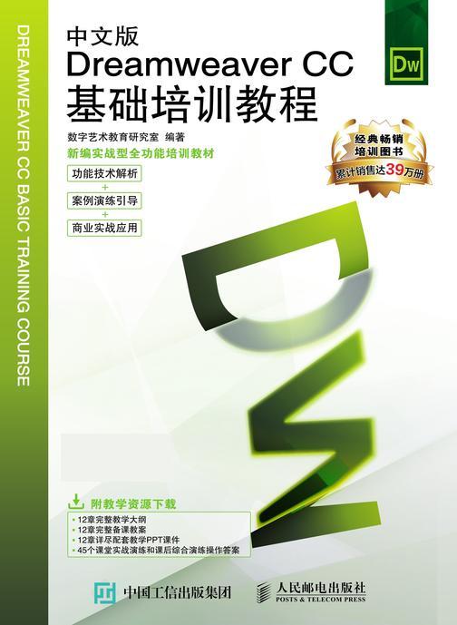 中文版Dreamweaver CC基础培训教程