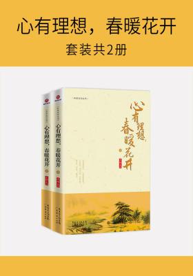 心有理想,春暖花开(套装共2册)