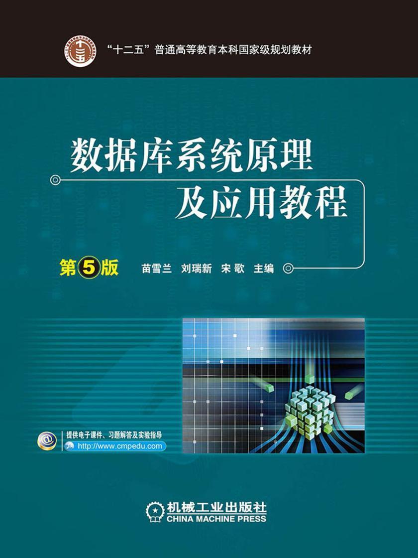 数据库系统原理及应用教程 第5版